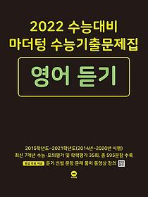 """<font title=""""2022 수능대비 마더텅 수능기출문제집 영어 듣기 (2021)"""">2022 수능대비 마더텅 수능기출문제집 영어...</font>"""
