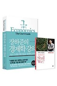 장하준의 경제학 강의 (스페셜북 증정)