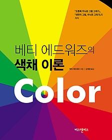 베티 에드워즈의 색채 이론