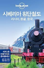 시베리아 횡단철도