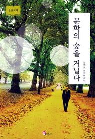 문학의 숲을 거닐다 (큰글자책)