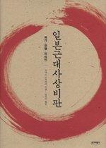 일본근대사상비판 - 국가,전쟁,지식인