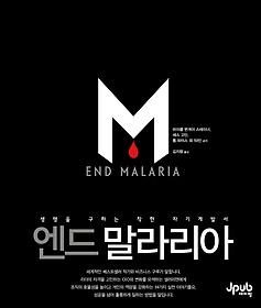 엔드 말라리아 END MALARIA