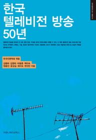 한국 텔레비전 방송 50년