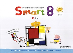 스마트 에이트 smart 8 - 3단계