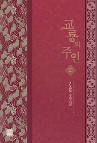 교룡의 주인 .2 :은소로 장편소설