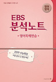 "<font title=""EBS 분석노트 영어영역 영어독해연습 (2018)"">EBS 분석노트 영어영역 영어독해연습 (2018...</font>"