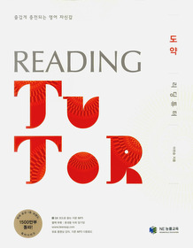 READING TUTOR 리딩튜터 - 도약