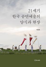 21세기 한국 공연예술의 양식과 현장