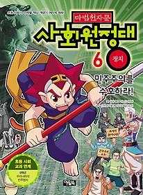 마법천자문 사회원정대 6 - 정치