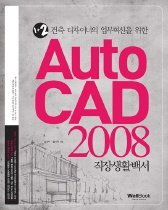 "<font title=""1+2 건축 디자이너의 업무혁신을 위한 AutoCAD 2008 직장생활백서 (CD:2)"">1+2 건축 디자이너의 업무혁신을 위한 Auto...</font>"