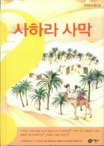 사하라 사막 - 호기심 도서관