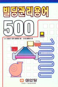 빌딩관리용어 500