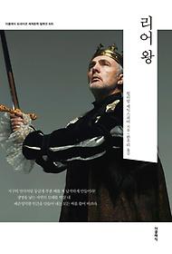 [90일 대여] 리어 왕 (영문판)