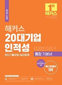 """<font title=""""2021 해커스 20대기업 인적성 통합 기본서 최신기출유형+실전문제"""">2021 해커스 20대기업 인적성 통합 기본서 ...</font>"""