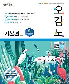 오감도 국어영역 기본편 (2020년용)