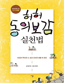 허허 동의보감 실천법 (큰글자책)