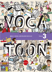 VOCA TOON 보카툰 영단어 Volume 3