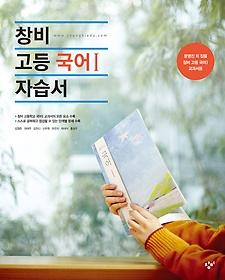 창비 고등국어 1 자습서 (2017년용)