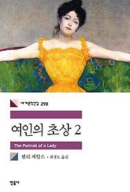 여인의 초상 2