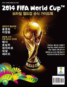 2014 브라질 월드컵 공식 가이드북