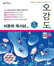 오감도 국어영역 비문학 독서편 (2021년용)