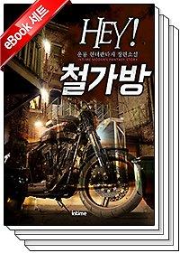 [세트] Hey!철가방 (전7권/완결)