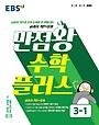 EBS 초등 만점왕 수학 플러스 3-1 (2021년용)