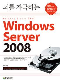 뇌를 자극하는 Windows Server 2008