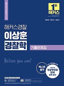 2022 해커스경찰 10개년 기출문제집 - 경찰학개론