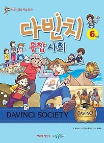 다빈치 융합 사회 6학년