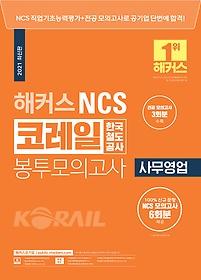 "<font title=""2021 해커스 NCS 코레일 한국철도공사 봉투모의고사 - 사무영업"">2021 해커스 NCS 코레일 한국철도공사 봉투...</font>"
