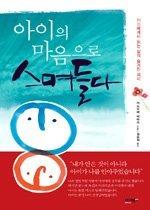 """<font title=""""아이의 마음으로 스며들다 - 아이에게서 읽는 삶의 숨겨진 의미"""">아이의 마음으로 스며들다 - 아이에게서 읽...</font>"""