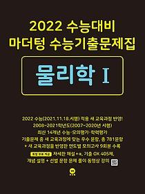 """<font title=""""2022 수능대비 마더텅 수능기출문제집 물리학 1 (2021)"""">2022 수능대비 마더텅 수능기출문제집 물리...</font>"""