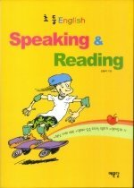 �ʵ� English Speaking & Reading