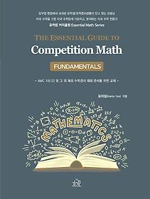 미국 수학 시리즈 6 Competition Math