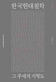 한국 현대 철학