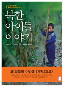 북한 아이들 이야기