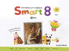 스마트 에이트 smart 8 - 4단계
