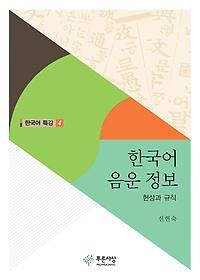 한국어 음운정보