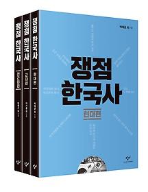 쟁점 한국사 3권 세트