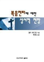 복음전파에 대한 성서적 전망