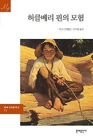 [90일 대여] 허클베리 핀의 모험