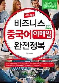 Omega 비즈니스 중국어 이메일 완전정복