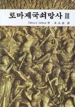 로마제국쇠망사 3