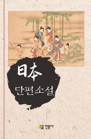 일본 단편소설