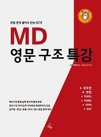 MD 영문구조특강