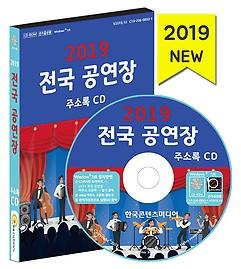 2019 전국 공연장 주소록 CD:1