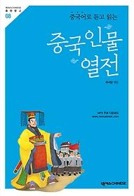 중국어로 듣고 읽는 중국 인물 열전
