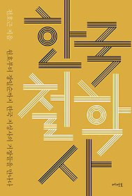 한국 철학사